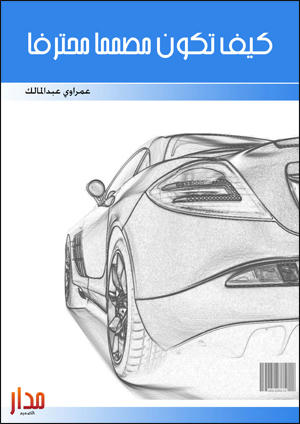 إصدار 2011: كتاب كيف تكون مصمما محترفا pdf cd9ab1ed2a05419c92ca